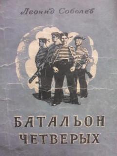 Соболев Леонид - Батальон четверых
