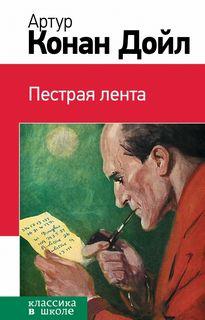 Дойл Артур Конан - Пестрая лента