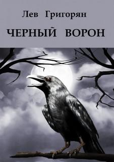 Григорян Лев - Черный Ворон