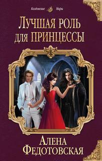 Федотовская Алена – Лучшая роль для принцессы