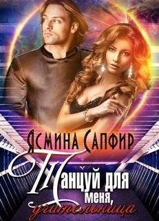 Сапфир Ясмина - Танцуй для меня, учительница!