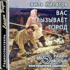 Липатов Виль - Вас вызывает город