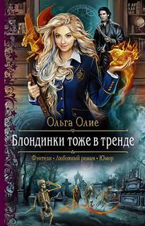 Олие Ольга - Блондинки 01. Блондинки тоже в тренде
