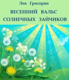 Григорян Лев - Весенний вальс солнечных зайчиков