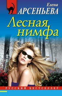 Арсеньева Елена - Алена Дмитриева 15. Лесная нимфа