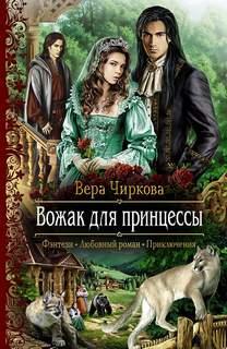 Чиркова Вера - Маглор 02. Вожак для принцессы