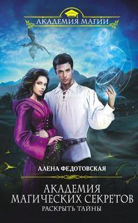 Федотовская Алена – Академия магических секретов 02. Раскрыть тайны