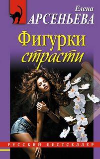Арсеньева Елена - Алена Дмитриева 18. Фигурки страсти