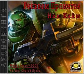 Warhammer 40000. Ересь Хоруса - Реквием Прометея (Кайм Ник)