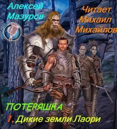Мазуров Алексей - Потеряшка 01. Дикие земли Лаори