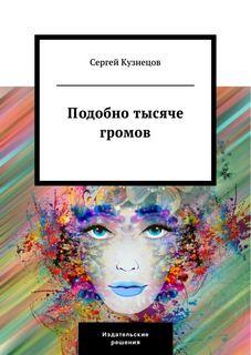 Кузнецов Сергей - Девяностые. Сказка 01. Подобно тысяче громов