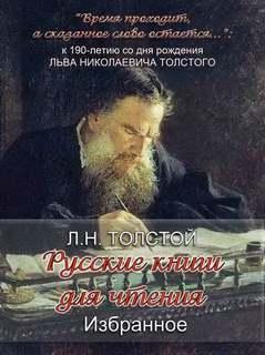 Толстой Лев - «Русские книги для чтения. Избранное» Л. Н. Толстого