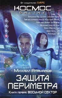 Атаманов Михаил - Защита Периметра 01. Восьмой сектор