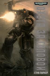 Warhammer 40000. Караул Смерти. Отряд «Коготь» 02. Охота за головой (Паркер ...