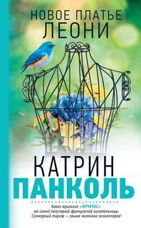 Панколь Катрин – Мучачас 03. Новое платье Леони