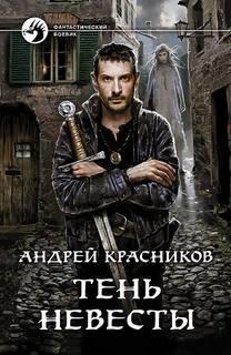 Красников Андрей – Пустошь 04. Тень невесты