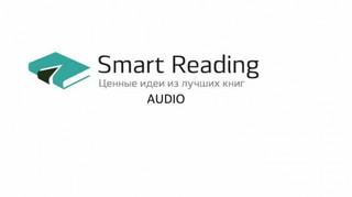 Книги в кратком изложении Smart Reading 2