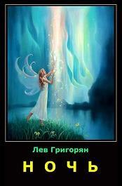 Григорян Лев - Ночь
