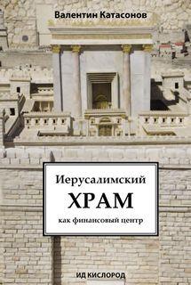 Катасонов Валентин – Иерусалимский храм как финансовый центр