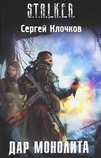 S.T.A.L.K.E.R. 56. Клочков Сергей - Лунь 03. Дар Монолита
