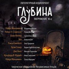 ГЛУБИНА (Сборник) Выпуск 10