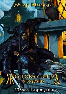Коршунов Павел - Мир Нории 02. Жестокая игра. Жизнь