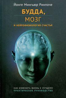Ринпоче Йонге Мингьюр - Будда, мозг и нейрофизиология счастья. Как изменить жизнь к лучшему