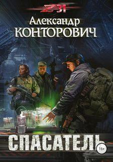 Конторович Александр - Zона-31 03. Спасатель