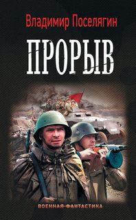 Поселягин Владимир - Танкист 02. Прорыв