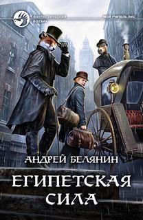 Белянин Андрей - Мой учитель Лис 02. Египетская сила