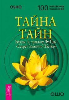 Цзы Лу - Тайна Золотого Цветка