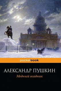 Пушкин Александр - Медный всадник