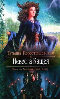 Коростышевская Татьяна - Владычица ветра 02. Невеста Кащея