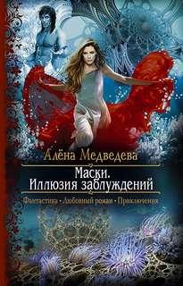 Медведева Алена - Маски 02. Иллюзия заблуждений
