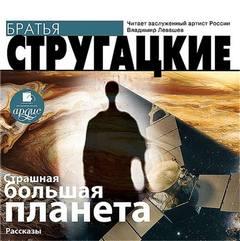 Стругацкие Аркадий и Борис - Страшная большая планета