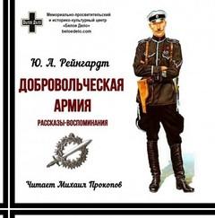 Рейнгардт Юрий Александрович - Добровольческая армия. Рассказы-воспоминания