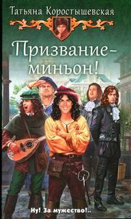 Коростышевская Татьяна - Призвание – миньон!