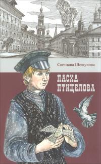 Шешунова Светлана - Пасха птицелова
