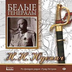 Александров Кирилл, Лобанова Марина - Белые генералы. Н.Н. Юденич