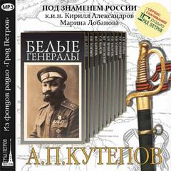 Александров Кирилл, Лобанова Марина - Белые генералы. А.П. Кутепов
