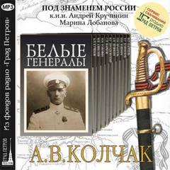 Кручинин Андрей, Лобанова Марина - Белые генералы. Адмирал Колчак
