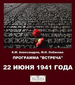 Александров Кирилл, Лобанова Марина - 22 июня 1941 года