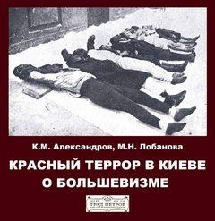 Александров Кирилл, Лобанова Марина - Красный террор в Киеве. О большевизме