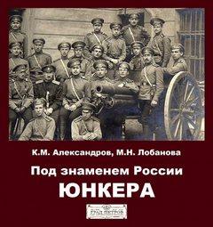 Александров Кирилл, Лобанова Марина - Военные училища Петрограда. Юнкера