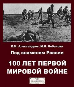 Александров Кирилл, Лобанова Марина - 100 лет Первой Мировой войне