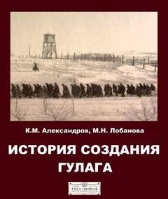 Александров Кирилл, Лобанова Марина - История создания ГУЛАГа