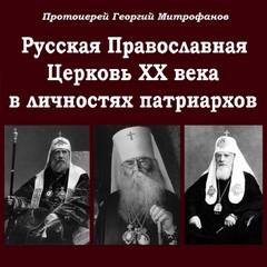 Митрофанов Георгий - Русская Православная Церковь XX века в личностях патриархов