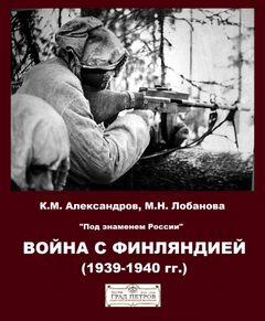 Александров Кирилл, Лобанова Марина - Война с Финляндией (1939-1940 гг.)