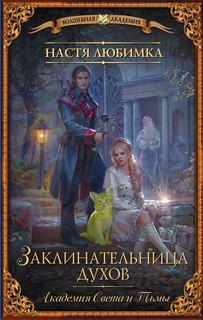 Любимка Настя - Заклинательница духов 01. Академия света и тьмы