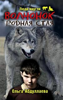 Абдуллаева Ольга - Волчонок. Родная стая